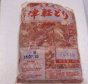 【鶏肉】【国産鶏】【業務用】【せせり】国産鶏小肉2k冷凍