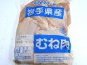 鶏肉/業務用/鶏胸肉【国産鶏むね肉2kg】