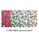 ヒョウ柄手帳型 iphone6/6sカバー