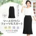 入学式 スカート ママ 入園式 卒業式 卒園式 セレモニー ...