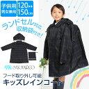 子供用レインコート レインコート ランドセル対応 雨合羽 カ...