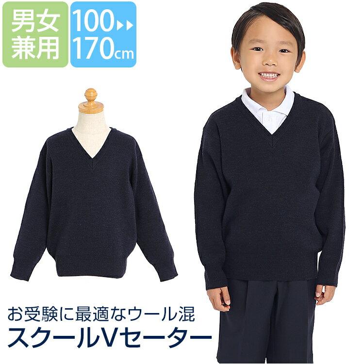 スクールセーター子供子供用女の子男の子キッズウール混洗えるネイビー紺無地スクール制服セーターVネック