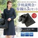 【合格3点セット】 お受験スーツ 日本製 スリッパ 収納袋 ママ 母 合格 面接 紺 濃紺