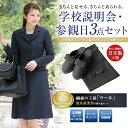 【合格3点セット】 お受験スーツ ウール 日本製 スリ