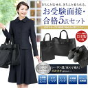 【合格5点セット】 お受験スーツ 日本製 スリッパ トートバッグ サブバッグ 収納袋 ママ 母 合格