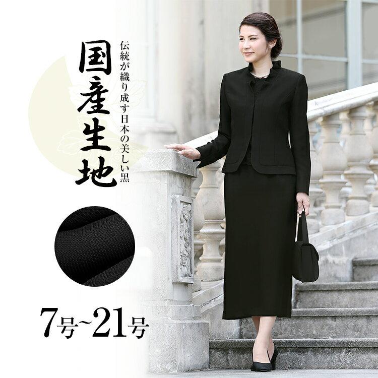 ブラックフォーマル レディース 喪服 礼服 日本...の商品画像
