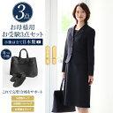 合格3点セット お受験スーツ 日本製 スリッパ 収納袋 ママ...