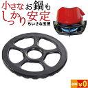 ちいさな五徳 小さいお鍋をガスコンロでお使いになりたい方にオススメです 五徳 厨房機器 調理機器 補助器具 耐熱セラミックス 耐熱陶器 簡単設置 不便