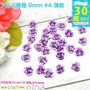 アルミ薔薇 6mm 30個セット #4 薄紫 | カラフルな...