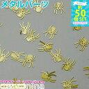 蜘蛛メタルパーツ 約50個セット   レジンやデコ素材にぴっ...