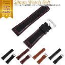 腕時計替えバンド28mm | バンドを変えてイメージチェ