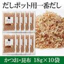 にんべん だしポット用削りぶし 一番だし(かつお・昆布) 18g入り×10袋セット <常温・O>