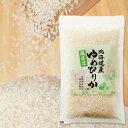 北海道産 ゆめぴりか 300g(2合用) 米 ごはん ご飯 北海道 ゆめぴりか 和食 にんべん <常温・O>