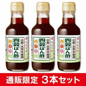 にんべん 四穀ぽん酢 200ml×3本セット 【小麦・大豆不使用】 <常温・O>