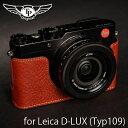 TP Original/ティーピー オリジナル Leather Camera Body Case レザーカメラボディケース for Leica D-LUX(Typ109) ライカ ディールックス タイプ109用オシャレ本革カメラケース EZ Series Brown(ブラウン) 532P26Feb16