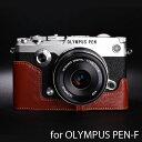 TP Original/ティーピー オリジナル Leather Camera Body Case レザーカメラボディケース for OLYMPUS PEN-F ミラーレス一眼 オリンパス ペン F用 おしゃれ 本革 レザー カメラケース 速写ケース EZ Series Brown(ブラウン) 05P26Mar16