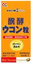 醗酵ウコン粒(500粒)【健康食品】