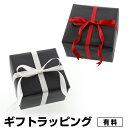 【有料】ギフトラッピングサービス(マットブラック)