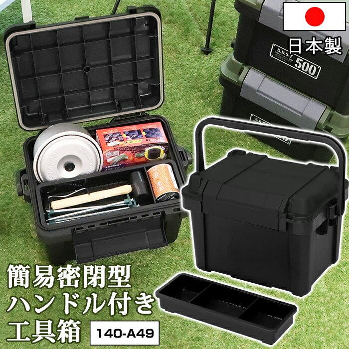 140-A49簡易密閉型ハンドル付き工具箱黒ブラックモノトーンパッキン付き収納収納ケース収納ボックス