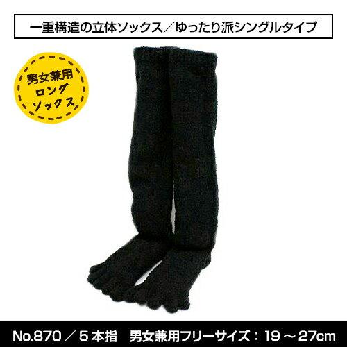 No.870男女兼用【送料無料】ソックスデポ ...の紹介画像2