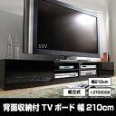 ショッピングテレビ台 i-3700008【送料無料】背面収納TVボード ロビン 幅210cm 黒 ブラック モノトーン 収納