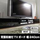 ショッピングテレビ台 i-3700009【送料無料】背面収納TVボード ロビン 幅240cm 黒 ブラック モノトーン 収納