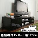 ショッピングテレビ台 m0600001【送料無料】背面収納TVボード ロビン 幅120cm 黒 ブラック モノトーン 収納