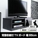 ショッピングテレビ台 m0600062【送料無料】背面収納TVボード ロビン 幅85cm 黒 ブラック モノトーン 収納