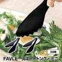 smarttongs-miniトング ミニ シンプル 黒 ブラック モノトーン キッチン FAVLE オシャレ おしゃれ 可愛い かわいい