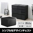 【特価】100-A12モノトーン 収納 黒 ブラック チェスト Mタイプ