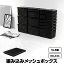 80-A34【ML用蓋】モノトーン 収納ボックス 黒 ブラック カラーボックス 玄関 収納 収納家具 収納BOX 収納box 収納ボックス 収納用品 収納ケース キッチン おもちゃ箱 リビング収納 ダイニング収納 子供 キッズ こども