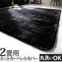 ショッピングカーペット 21101682【送料無料】ホットカーペットカバー2畳用(186x186cm)カバーのみ 黒 ブラック モノトーン