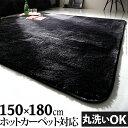 ショッピング沖縄 21101649【送料無料】ラグ(150x180cm)ホットカーペット対応 黒 ブラック モノトーン
