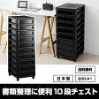 200-A1【送料無料】書類収納 10段チェスト 黒 ブラックモノトーン 収納