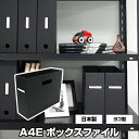 RAD-PAM-4033A4E ファイルボックス 黒 ブラック モノトーン 収納 収納BOX 収納box 収納ボックス 収納用品 収納ケース 新入学 入学 子供部屋 文具 整理 オシャレ おしゃれ 新生活 引っ越し