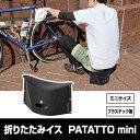 ショッピング椅子 PATATTO mini イス 折りたたみ コンパクト プラスチック 黒 ブラック アウトドア パタットミニ 椅子 いす チェア オシャレ おしゃれ かわいい 可愛い