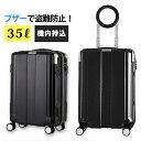 【送料無料】【メーカー直送・代引不可】スーツケース TRAVEL BUZZER 35L 機内持ち込み可能 ブザー付き