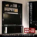 ショッピングテレビ台 040500039【送料無料】ハイタイプコーナーテレビボード 【Nova】ノヴァ52型 薄型 ブラック モノトーン TVボードハイタイプ 収納 シック インテリア 省スペースおしゃれ 幅120 奥行40 シンプル