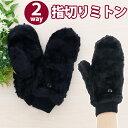 ショッピングミトン 2way 指切りミトン 黒 ブラック 手袋 冬用手袋 指なし【送料無料】