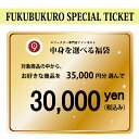 中身を選べる福袋!35,000円分選んで、3万円!