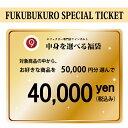 中身を選べる福袋!50,000円分選んで、4万円!
