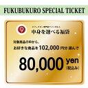 9周年記念:中身を選べる福袋!102,000円分選んで、8万円!