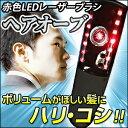 赤色LEDレーザーブラシ ヘアオーブ 発毛 ボリューム ハリ コシ 頭皮ケア 頭皮マッサージ 頭皮を振動ヘアブラシ付き!<<大人気!在庫僅少>>