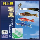 鯉のぼり ベランダ こいのぼり 村上鯉 ベランダ用 1.2m...