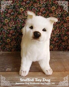 犬ぬいぐるみ北海道犬リアル