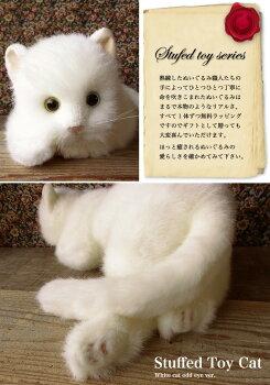 猫ぬいぐるみリアル白猫オッドアイ