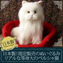 【日本製!限定販売!】等身大のリアルなペルシャ猫(ホワイト)リアルな猫のぬいぐるみ【日本製】【N-NQ-C】【猫のぬいぐるみ】