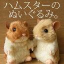 愛らしいハムスターのぬいぐるみ【日本製】【N-STC】無料ラッピング 誕生日 クリスマス プレゼント