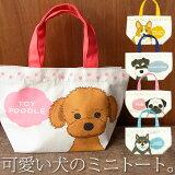 ◆可愛い犬のミニトートバッグ◆【メール便対応(商品1点につき210円)】【Z-TP】