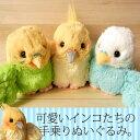 ◆インコの手乗りサイズのぬいぐるみ◆【Z-SL】【鳥雑貨】【誕生日】【プレゼント】